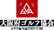 大阪府ゴルフ協会ホームページ-Osaka Golf Association-